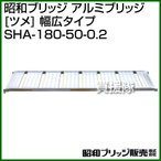 昭和ブリッジ 管理機用 アルミブリッジ 180cm 500幅 0.2t/1本 ツメ 幅広タイプ SHA-180-50-0.2