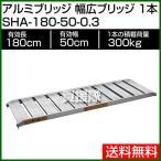 昭和ブリッジ アルミブリッジ 幅広ブリッジ SHA-180 0.3t/1本 500幅 ツメ SHA-180-50-03