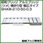 昭和ブリッジ 管理機用 アルミブリッジ 210cm 500幅 0.3t/1本 ツメ 横折り型 幅広タイプ SHAW-210-50-0.3