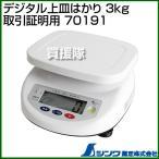 シンワ測定 デジタル上皿はかり 3kg 取引証明用 70191
