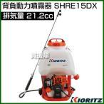 共立 背負動力噴霧器 SHRE15DX [21.2cc]
