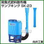 向井工業 背負式肥料散布機サンプキング SK-23 タンク容量:23L