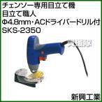 新興工業 チェンソ―専用目立て機 目立て職人 Φ4.8mm・ACドライバードリル付 SKS-2350