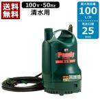 工進 清水用 水中ポンプ ポンディ SM-525 50Hz 口径:25mm/電圧:AC-100V/出力:150W
