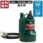 工進 清水用 水中ポンプ ポンディ SMB-20 口径:20mm/電圧:AC-100V/出力:50W