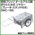 昭和ブリッジ オールアルミ製 折りたたみ式 リヤカー ブレーキ・スタンド付き SMC-1BS