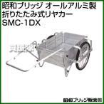 昭和ブリッジ オールアルミ製 折りたたみ式リヤカー SMC-1DX