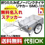 折りたたみ式アルミ リヤカー SMC-1H 昭和ブリッジ