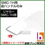 昭和ブリッジ SMC-1H用交換部品 前ハンドル