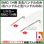 昭和ブリッジ SMC-1H用交換部品 左右ハンドル