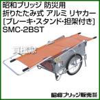(法人限定)昭和ブリッジ 防災用 折りたたみ式 アルミ リヤカー ブレーキ・スタンド・担架付き SMC-2BST