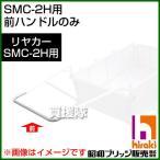 昭和ブリッジ SMC-2H用交換部品 前ハンドル