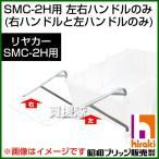 昭和ブリッジ SMC-2H用交換部品 左右ハンドル