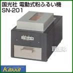 国光社 電動式粉ふるい機 SN-201