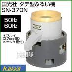 国光社 タテ型ふるい機 SN-370N 木フルイ付(37cm、60メッシュ)