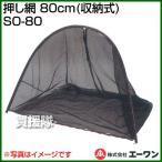 押し網 80cm (収納式) SO-80 エーワン