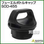 フューエルボトルキャップ 交換用 SOD-455 SOTO