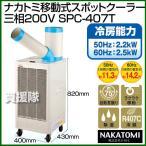 ナカトミ 移動式スポットクーラー 三相200V SPC-407T(スポットエアコン)