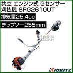 共立 エンジン式 Gセンサー刈払機 SRG2610UT [25.4cc]