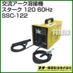 スター電器(スズキッド) 交流アーク溶接機 スターク 120 60Hz SSC-122