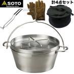 ダッチオーブン SOTO ステンレス 10インチ ST-910 4点セット