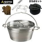 ダッチオーブン SOTO ステンレス 10インチ ST-910 5点セット