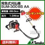 刈払機 草刈機 SUM-300BS-AA