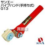 サンエー パイプハンド 手持ち式 G13