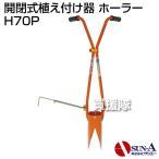 サンエー 開閉式植え付け器 ホーラー H70P