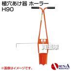 サンエー 植穴あけ器 ホーラー H90