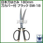 ミツヤ 日本刀はさみ 黒 SW-18B