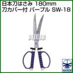 ミツヤ 日本刀はさみ 紫 SW-18P