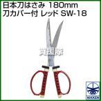 ミツヤ 日本刀はさみ 赤 SW-18R