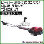 ビーバー 肩掛け式 エンジン 刈払機 反発レバー 排気量25.4cc 山田機械工業 T260B-UT [25.4cc]