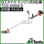 日工タナカ エンジン式刈払機 TCG25EM-S [24.6mL]
