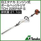 日工タナカ エンジン式 ポールヘッジトリマ TCH22EPAP-S [21.1mL]