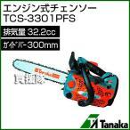 日工タナカ エンジン式チェンソー TCS-3301PFS 32.2cc・バー300mm