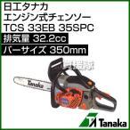 日工タナカ エンジン式チェンソー TCS33EB-35SPC 32.2mL 350mm