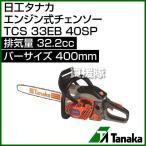 日工タナカ エンジン式チェンソー TCS33EB-40SP 32.2mL 400mm