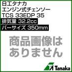 日工タナカ エンジン式チェンソー 32.2cc・バー350mm TCS33EDP-35 32.2mL 350mm