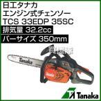日工タナカ エンジン式チェンソー 32.2cc・バー350mm TCS33EDP-35SC 32.2mL 350mm