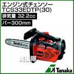日工タナカ エンジン式チェンソー TCS33EDTP(30) (32.2cc・バー300mm)