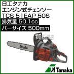 日工タナカ エンジン式チェンソー TCS51EAP-50S 50.1mL 500mm