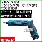 マキタ 充電式ペンインパクトドライバ 青 TD021DS [バッテリBL7010・充電器DC07SA・アルミケース付] [カラー:青]