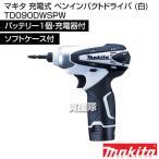 マキタ 充電式インパクトドライバ 白 TD090DWSPW [バッテリBL1013 1本付] [カラー:白]