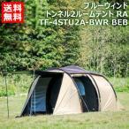 テントファクトリー ブルーウィンド トンネル2ルームテント RA TF-4STU2A-BWR BEB
