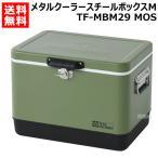 テントファクトリー メタルクーラースチールボックスM TF-MBM29 MOS