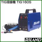 RILAND TIG溶接機 TIG160S