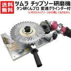 チップソー研磨機 ツムラ ケン研くん プロ 電子変速グラインダー付 TK-501