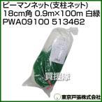 東京戸張 ピーマンネット 支柱ネット 18cm角 0.9m×100m 白緑 PWA09100 513462 カラー:白/緑